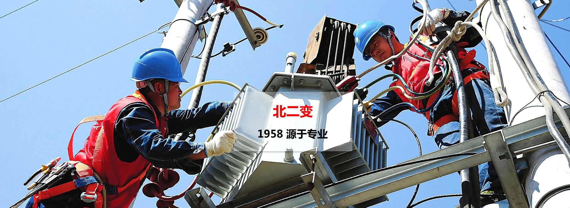 电力变压器厂家,高低压成套设备厂商